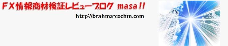 FX情報商材検証レビューブログ masa!!レビュー版