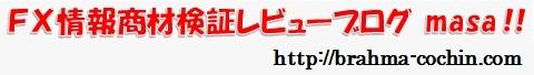 FX情報商材検証レビューブログ masa!!
